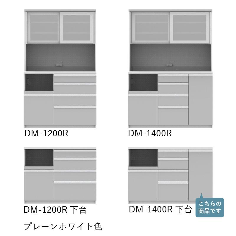 食器棚 DM-1400R下台 プレーンホワイト色 【大型商品配送便でのお届け】
