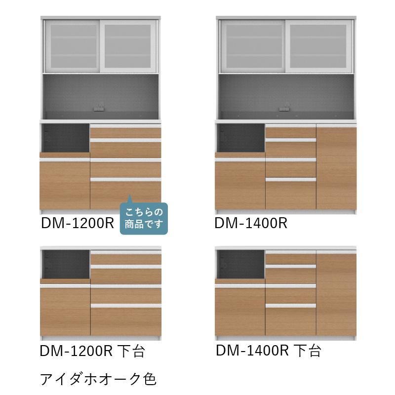 食器棚 DM-1200R アイダホオーク色 【大型商品配送便でのお届け】
