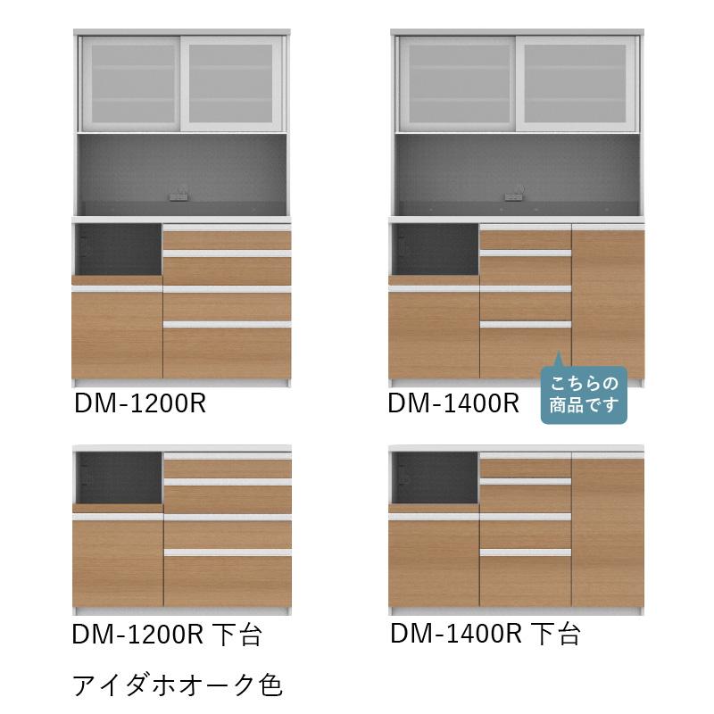 食器棚 DM-1400R アイダホオーク色 【大型商品配送便でのお届け】