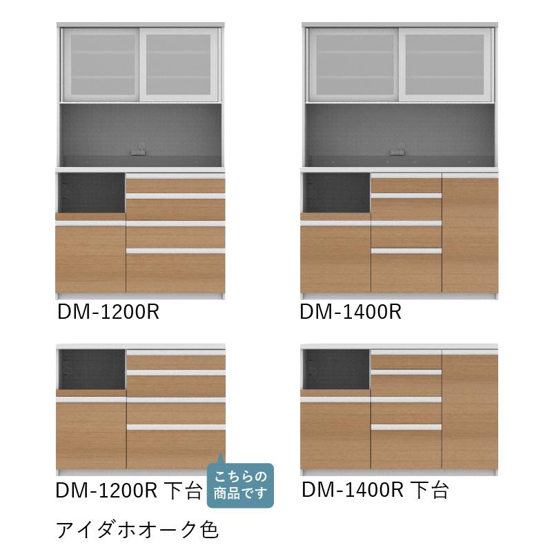 食器棚 DM-1200R下台 アイダホオーク色 【大型商品配送便でのお届け】