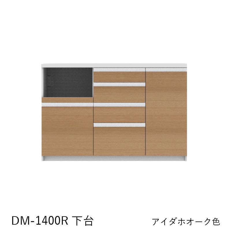 食器棚 DM-1400R下台 アイダホオーク色 【大型商品配送便でのお届け】