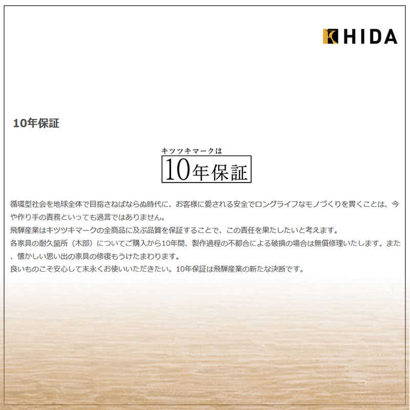 ダイニングテーブル 飛騨産業 森の記憶 TW390WP OF 【大型商品配送便でのお届け】