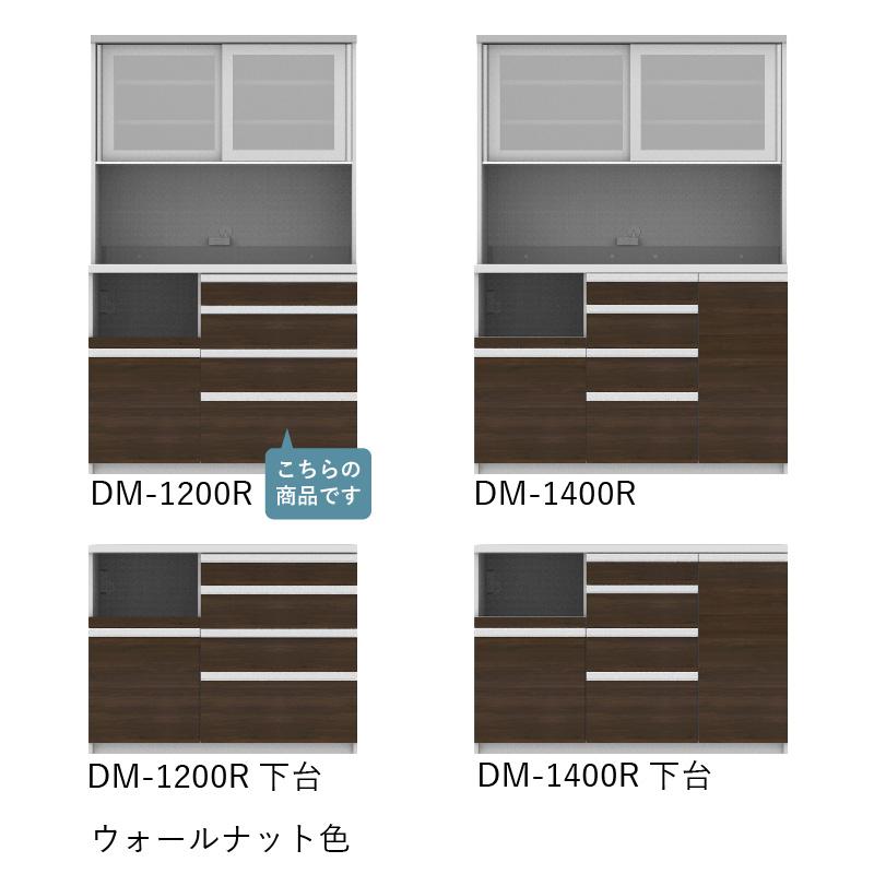 食器棚 DM-1200R ウォールナット色 【大型商品配送便でのお届け】