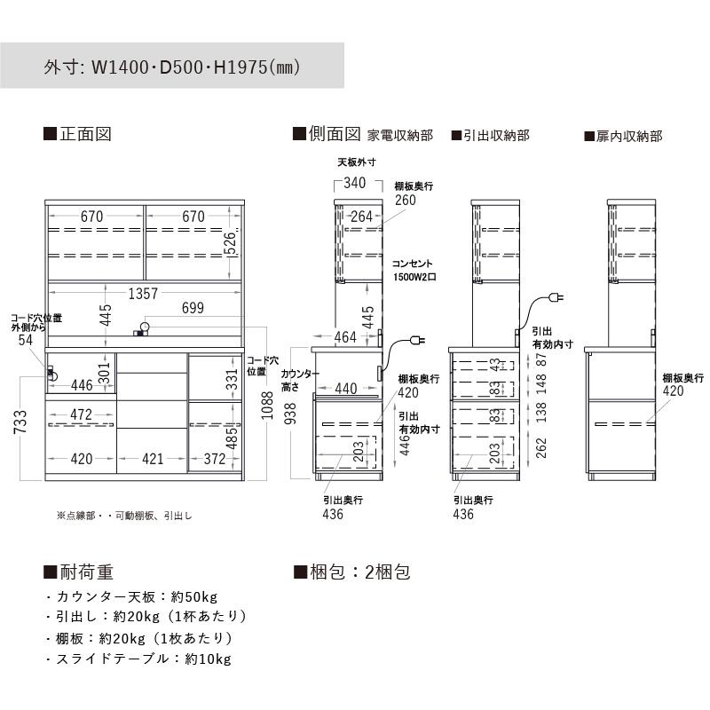 食器棚 DM-1400R ウォールナット色 【大型商品配送便でのお届け】
