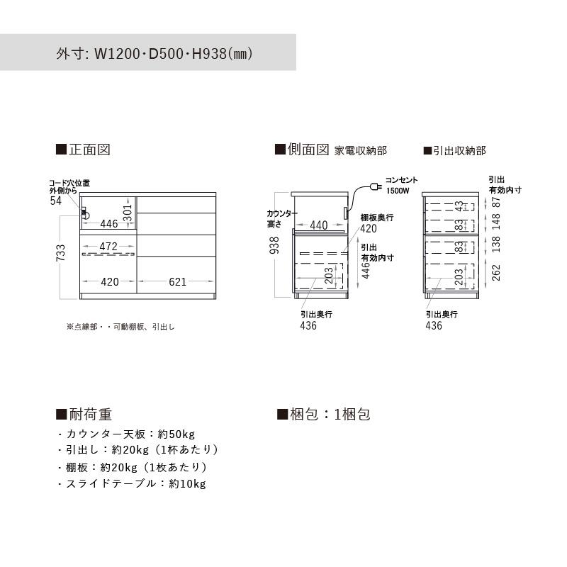 食器棚 DM-1200R下台 ウォールナット色 【大型商品配送便でのお届け】
