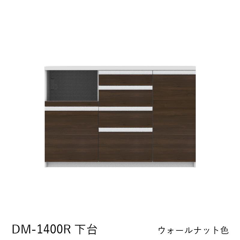 食器棚 DM-1400R下台 ウォールナット色 【大型商品配送便でのお届け】