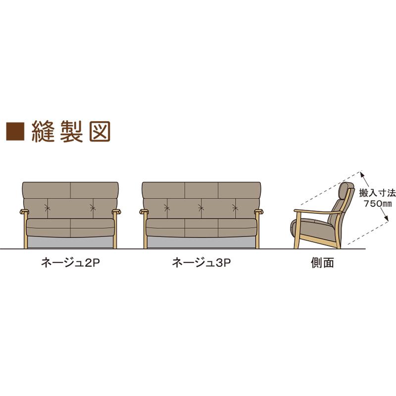 浜本工芸 2人掛けソファ ネージュ2PNA/シャームBR 【大型商品配送便でのお届け】