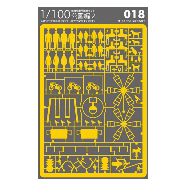 1/100建築模型用添景セット 公園編2