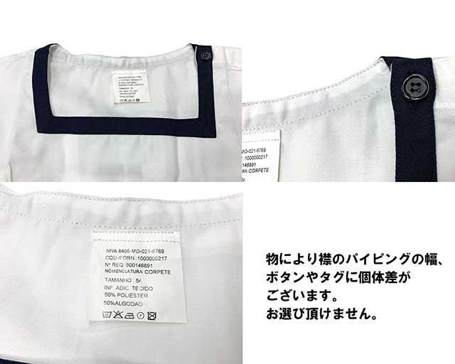 【DEAD STOCK】 ポルトガル軍 セーラー半袖シャツ WHITE ホワイト サイズ54【デッドストック】