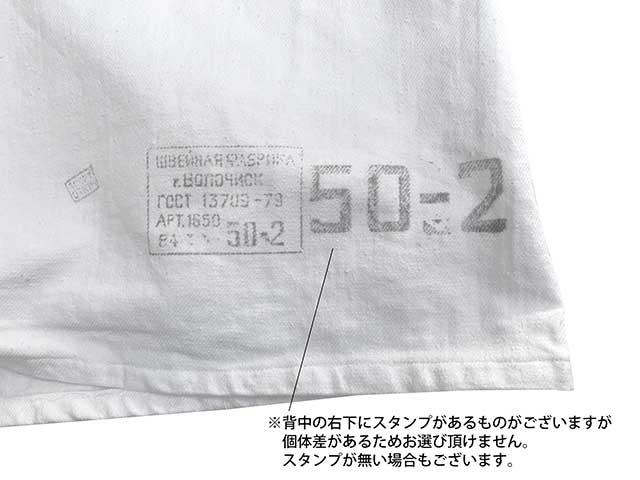 【DEAD STOCK】ロシア軍 スリーピングシャツ ホワイト デッドストック ウィンター 染み抜き加工