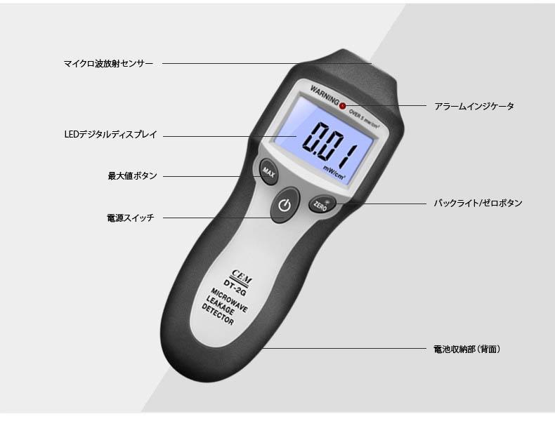 CEM マイクロ波検知器 DT-2G