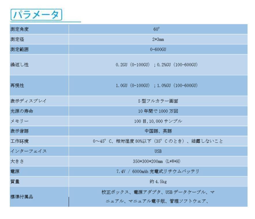 TIME 光沢計 TCS-3000S