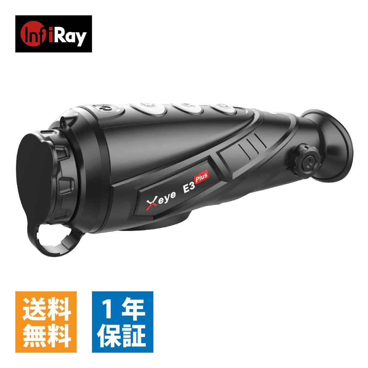 IRAY EyeIIシリーズ E3plus V2.0