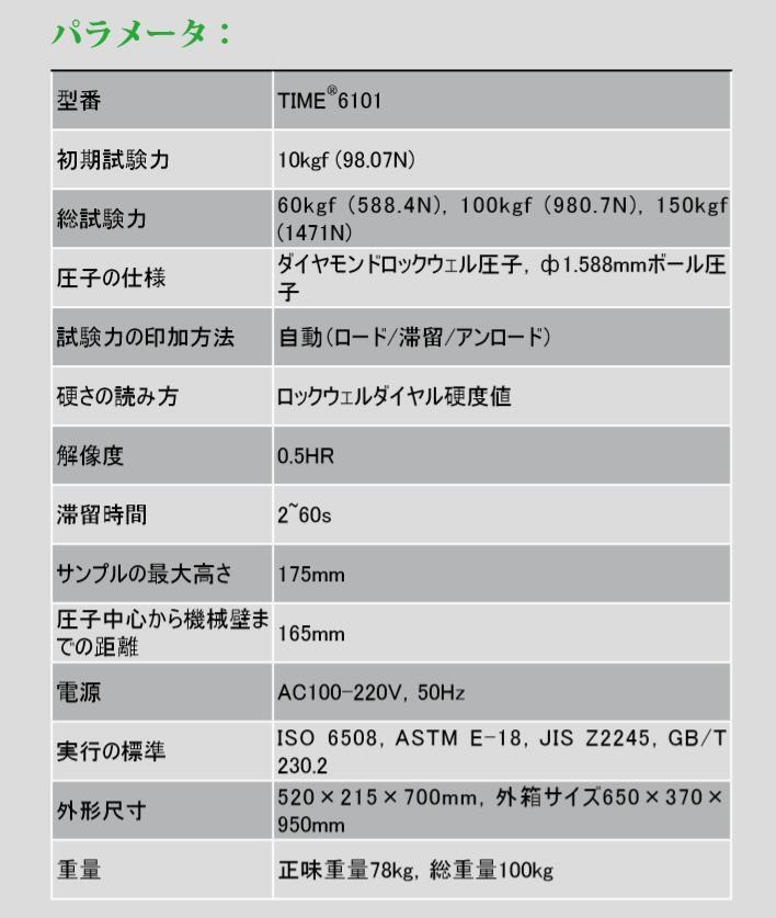 TIME ロックウェル硬度計TIME6101