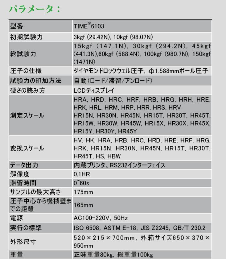 TIME ロックウェル硬度計TIME6103