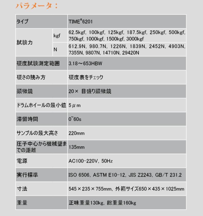 TIME ブリネル硬度計TIME6201