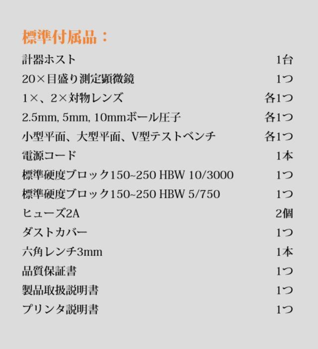 TIME ブリネル硬度計TIME6204