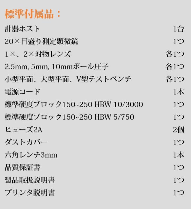 TIME ブリネル硬度計TIME6205