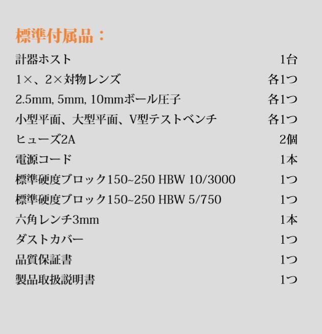 TIME ブリネル硬度計TIME6206