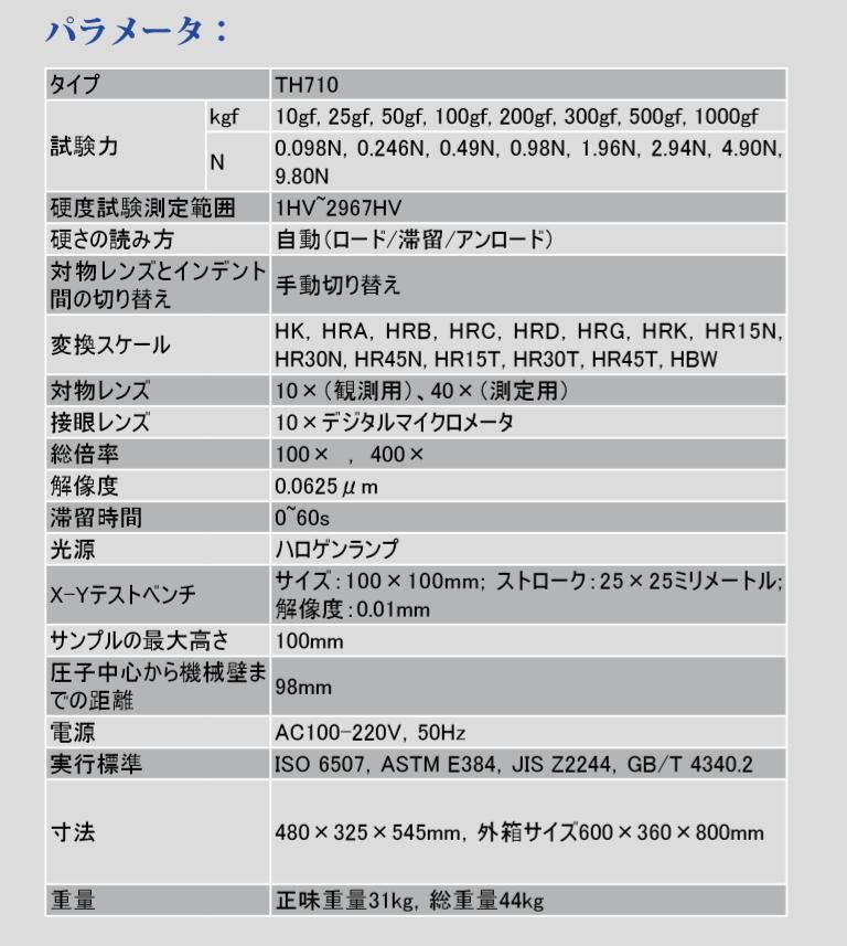 TIME ビッカース硬度計TH710