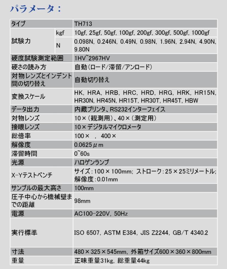 TIME ビッカース硬度計TH713