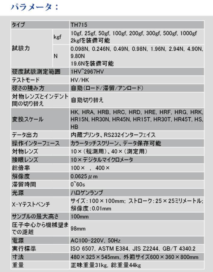 TIME ビッカース硬度計TH715