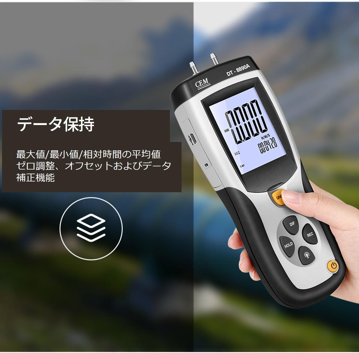 CEM 微差圧計マノメーター DT-8890A
