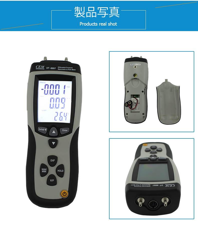 CEM 風速・風量・温度測定機能付 微差圧マノメーター DT8897