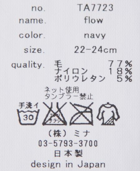 【SALE】 mina perhonen ミナペルホネン flow フロウ ロングソックス