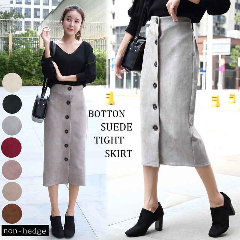 ボタンスウェードタイトスカート