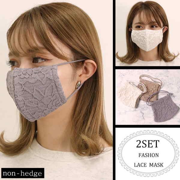 レースマスク(2枚セット)