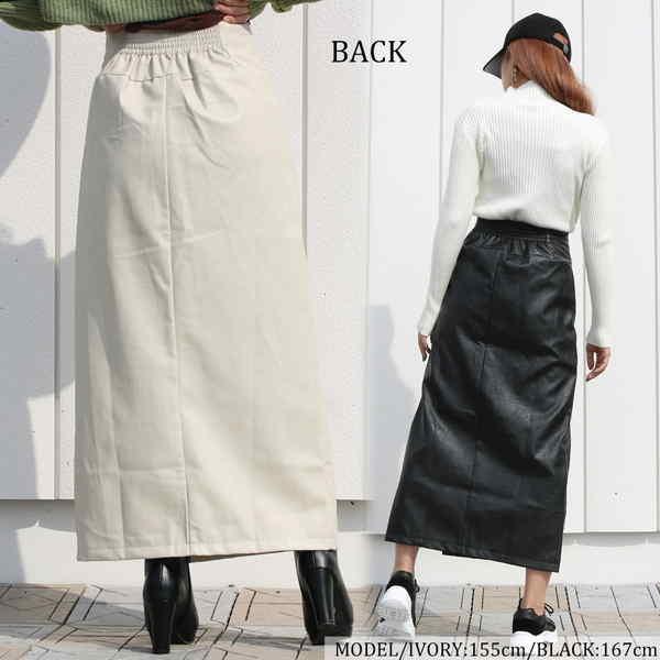スリット合皮ロングスカート