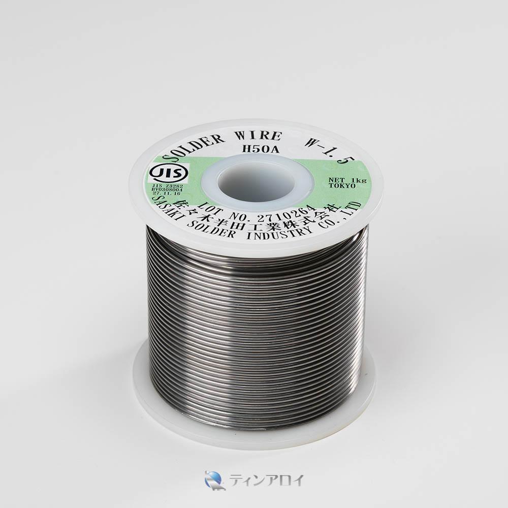 ハンダ線コイル巻き(Sn50Pb50/錫50鉛50) 1.5φ 1kg