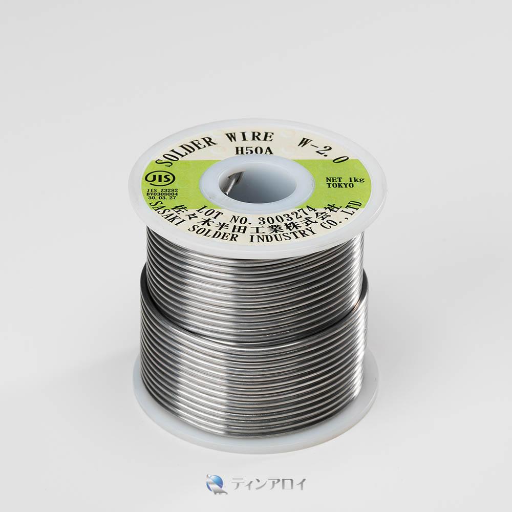 ハンダ線コイル巻き(Sn50Pb50/錫50鉛50) 2.0φ 1kg