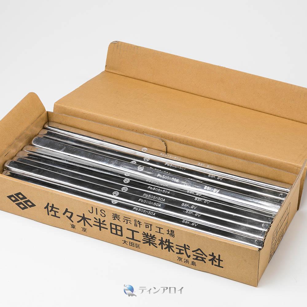 ハンダSn50Pb50棒 お得パック20kg
