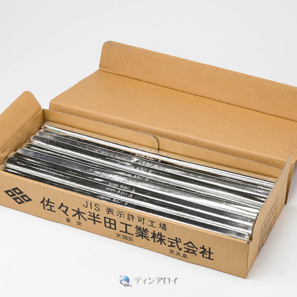 ハンダSn98.5Cu1.5棒 お得パック20kg
