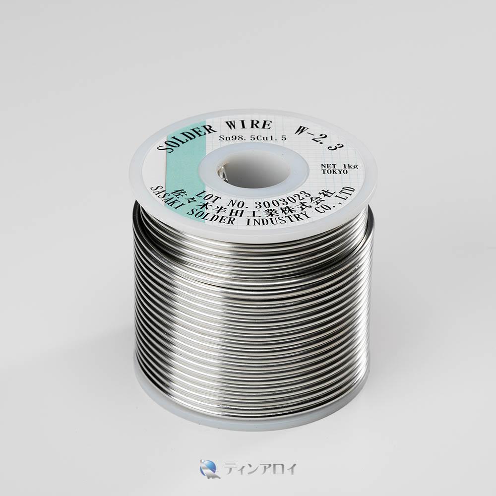 ハンダ線コイル巻き 鉛フリー(Sn98.5Cu1.5/錫98.5銅1.5) 2.0φ 1kg