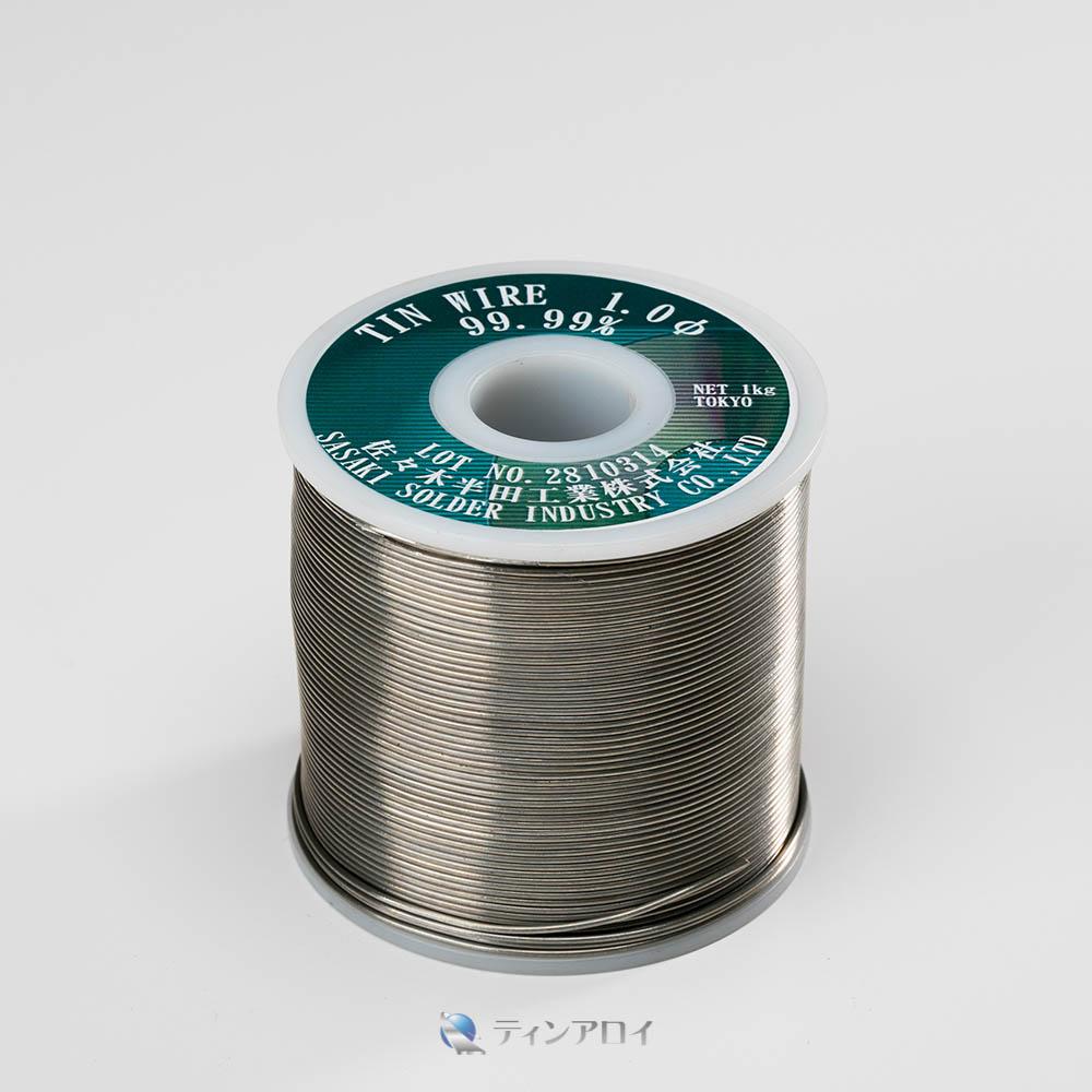 錫線 コイル巻き(純度:99.99%) 1.0φ 1kg