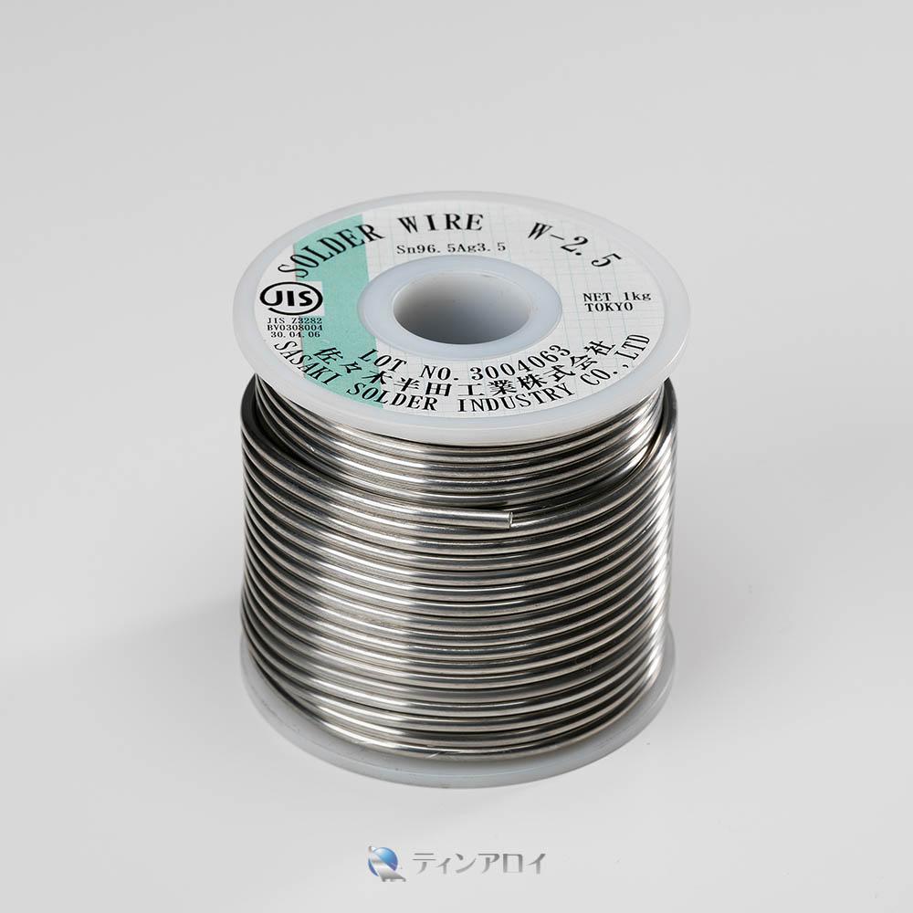 ハンダ線コイル巻き 鉛フリー(Sn96.5Ag3.5/錫96.5銀3.5) 2.5φ 1kg