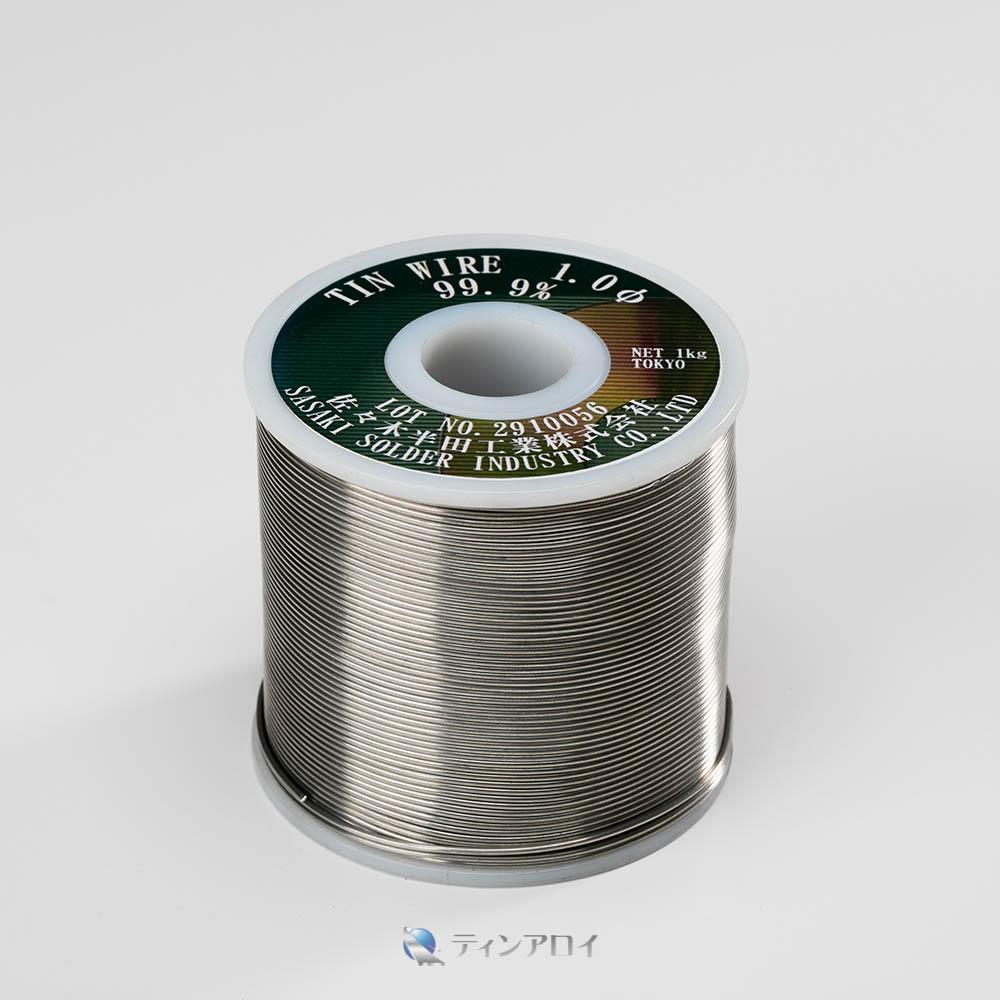 錫線 コイル巻き(純度:99.9%) 1.0φ 1kg
