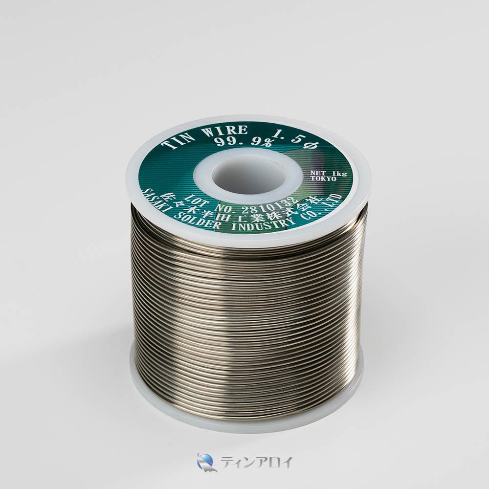 錫線コイル巻き(純度:99.9%) 1.5φ 1kg