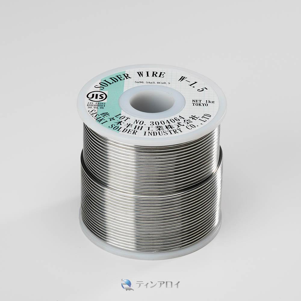 ハンダ線コイル巻き 鉛フリー(Sn96.5Ag3Cu0.5/錫96.5銀3銅0.5) 1.5φ 1kg
