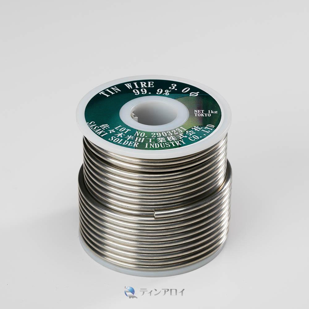 錫線コイル巻き(純度:99.9%) 3.0φ 1kg