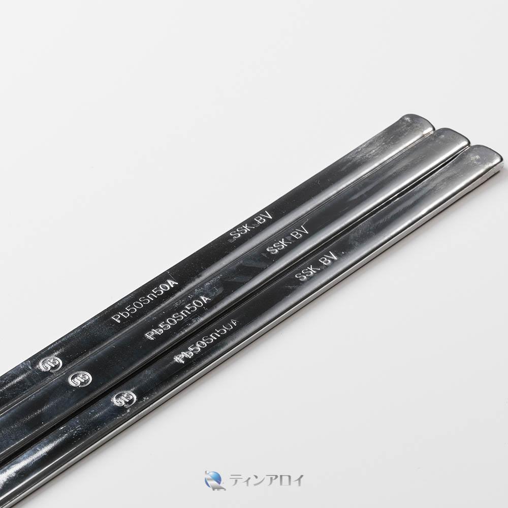 ハンダ棒(Sn50Pb50/錫50鉛50) 1kg