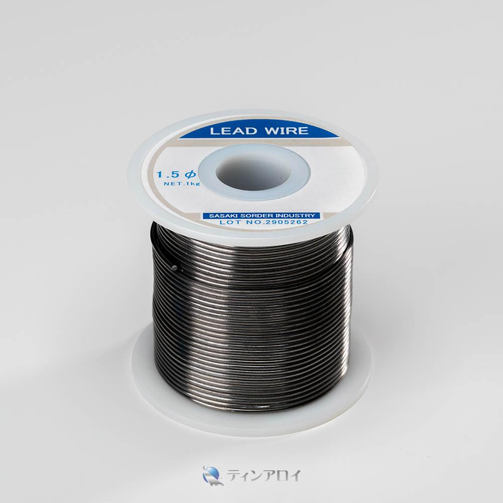 鉛線コイル巻き(純度:99.99%) 1.5φ 1kg