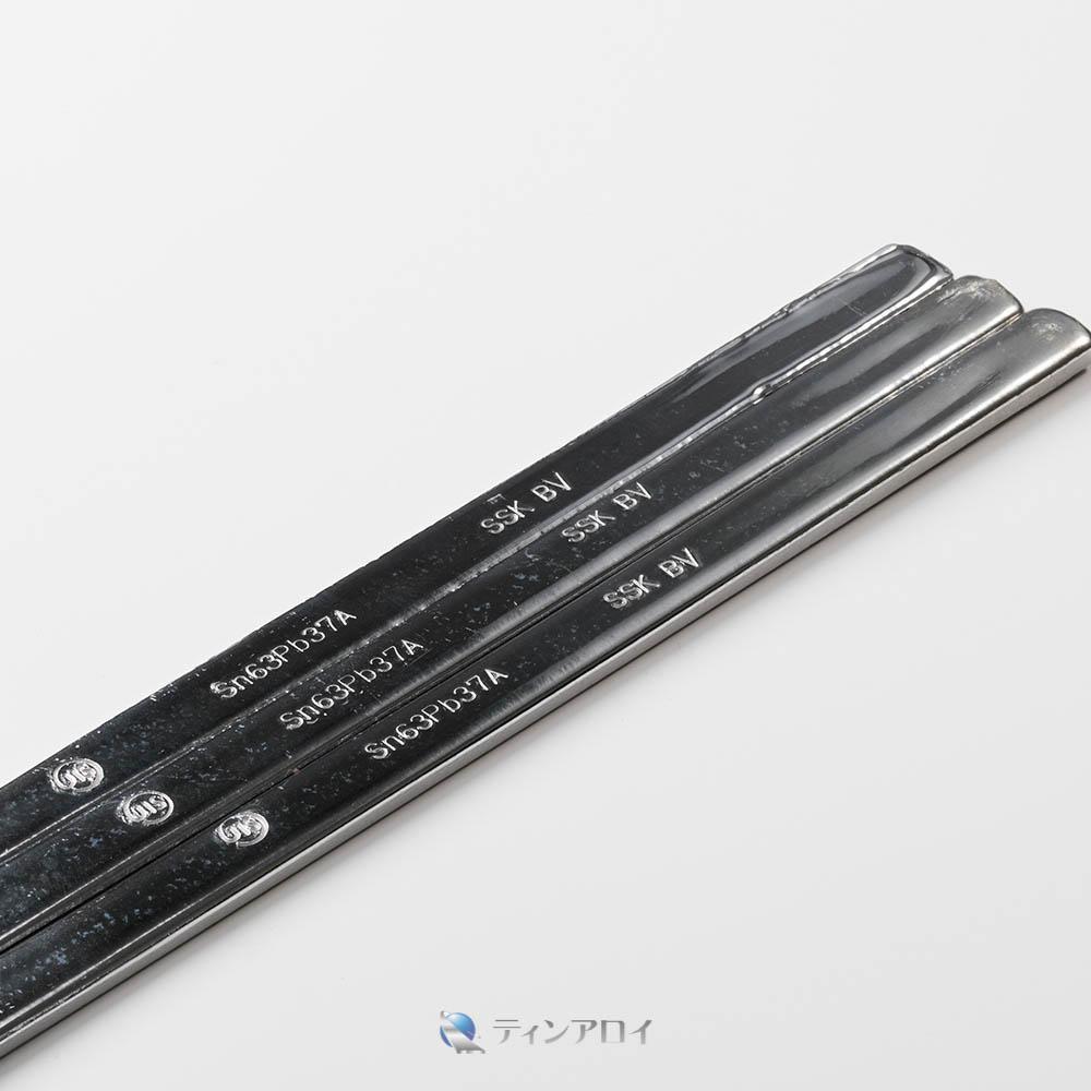 ハンダ棒(Sn63Pb37/錫63鉛37) 1kg