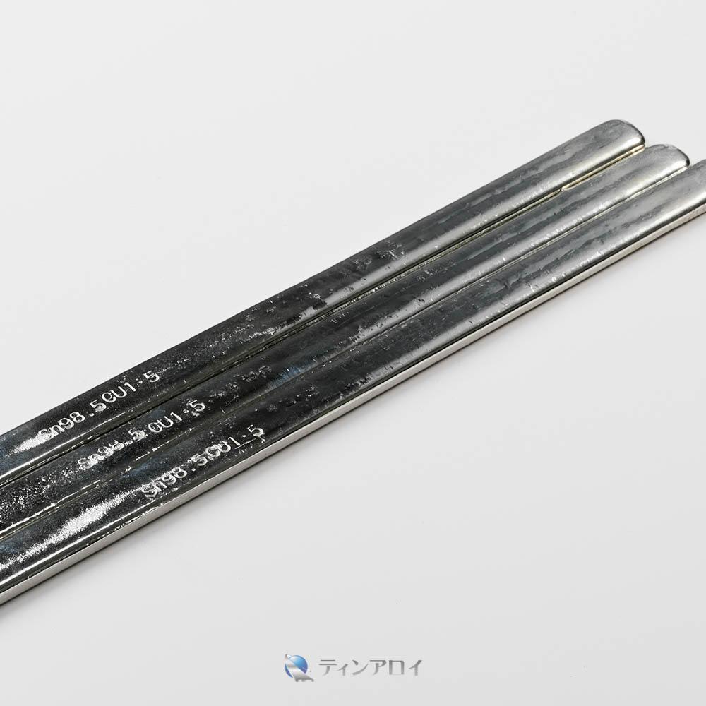 ハンダ棒 鉛フリー(Sn98.5Cu1.5/錫98.5銅1.5) 1kg