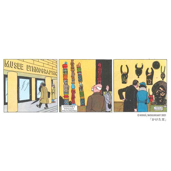 レジン/架空美術館シリーズ/アフリカマスク