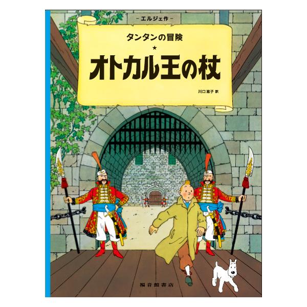 絵本(日)オトカル王の杖