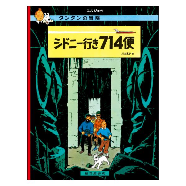 絵本(日)シドニー行き714便